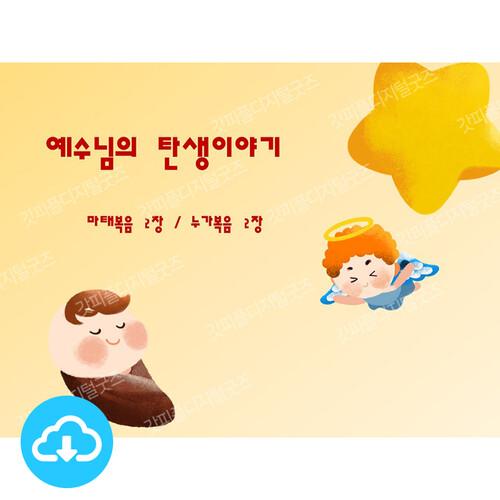 애니매이션 PPT 설교 성경이야기 38 예수님 탄생이야기 (성탄절) by 갓키즈 / 이메일발송(파일)