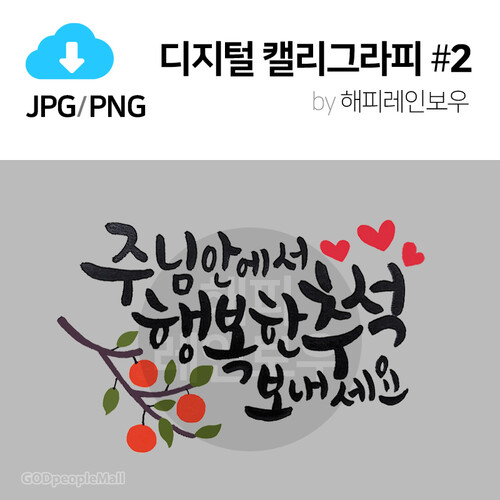 디지털 캘리그라피 2 주님 안에서 행복한 추석 by 해피레인보우 / 이메일발송(파일)