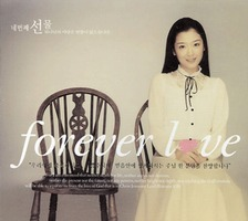 Forever Love 네번째 선물 (3CD)