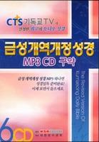 금성 개역개정성경- MP3,CD 구약 (6CD)