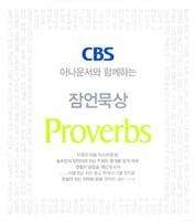 CBS 아나운서와 함께하는 잠언묵상 Proverbs (CD)