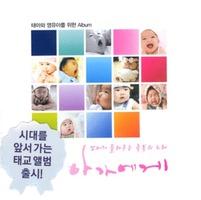아가에게 - 엄마가 들려주는 축복의 노래 (CD)