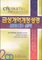 금성 개역개정성경 - MP3,CD 신약 (2CD)