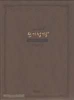 아가페 쓰기성경(2단)