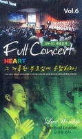 09-10 내영혼의 Full Concert Vol.6 (Tape)