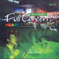 09-10 내영혼의 Full Concert Vol.6 (CD)