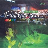 09-10 내영혼의 Full Concert Vol.6 (CD)