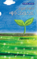 유일한 구원자 예수 그리스도 - 새가족모임 강의 실황 오디오 (5CD)