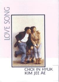 최인혁 김지애 - 러브송 Love Song 1 (Tape)