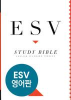 ESV STUDY BIBLE (영어원서 / hardcover)