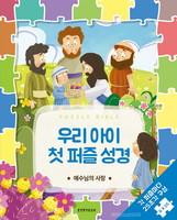 우리 아이 첫 퍼즐 성경 - 예수님의 사랑
