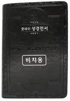 굿데이 성경전서 합본 - 비치용 (색인/이태리신소재/무지퍼/은장/검정/NKR72WT)