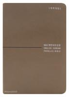 NIV 영한대조성경 중 단본(색인/친환경PU소재/무지퍼/다크베이지)
