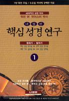 핵심 성경 연구 1 - 창세기 ~ 말라기