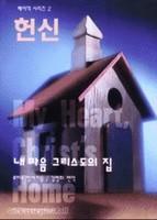헌신 - 베이직 시리즈 2