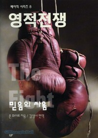 영적전쟁 - 베이직 시리즈 8