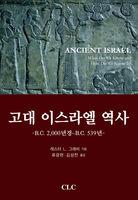 고대 이스라엘 역사