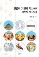 인류의 기원과 역사(하)