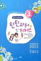 틴틴 파워 인 지저스 3권 (학생용)