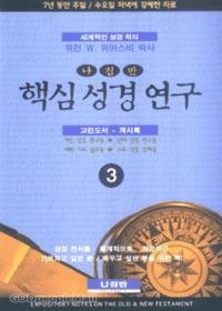 핵심 성경 연구 3 - 고린도서 ~ 계시록