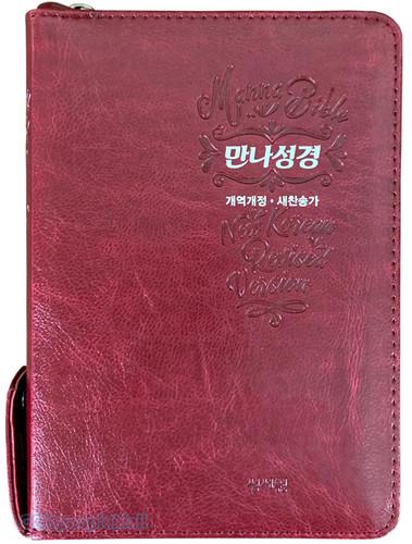 성서원 캔버스 만나성경 특소 합본( 색인/지퍼/버건디)