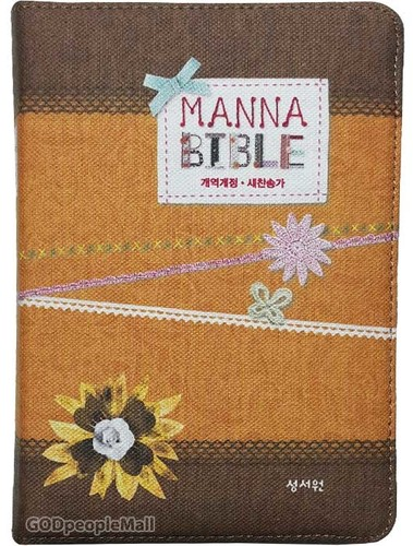 성서원 캔버스 만나성경 특소 합본( 색인/지퍼/L브라운)