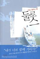 둘로스 - 기도로 움직이는 배 (믿음의 글들 246)