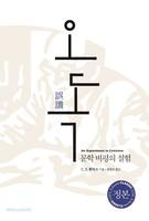 오독(誤讀) : 문학 비평의 실험