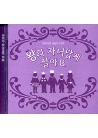 파이디온 어린이CCM-왕의 자녀답게 살아요(CD)