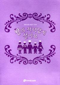 파이디온 어린이CCM-왕의 자녀답게 살아요(DVD)