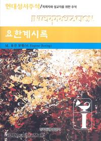요한계시록 - 현대성서주석/ 목회자와 설교자를 위한 주석