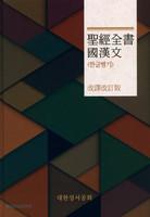 국한문 한글병기 성경전서(하드커버/무색인/무지퍼/NKR73EMS)