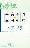 복음주의 조직신학 상 : 서론 신론
