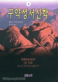 구약성서신학 2