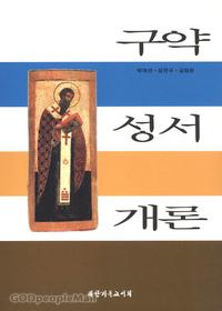 구약성서 개론