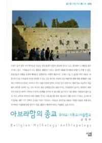 아브라함의종교 유대교,기독교,이슬람교 - 살림지식총서 099