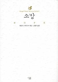 소망 - 크레겔 고전 설교 시리즈2