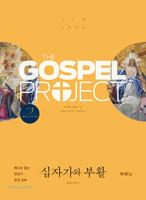 가스펠 프로젝트 - 신약 3 : 십자가와 부활 (청장년 인도자용)