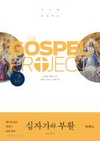 가스펠 프로젝트 - 신약 3 : 십자가와 부활 (청장년 학습자용)