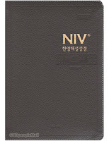 NIV 한영해설성경 & 한영새찬송가 대 합본 (색인/천연우피/지퍼/다크브라운)