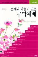 [개역개정판] 은혜와 나눔이 있는 구역예배-신약편