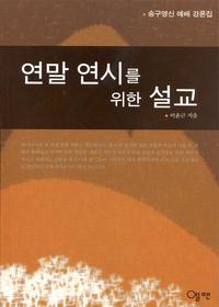 연말 연시를 위한 설교 - 송구영신 예배 강론집