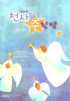 천사들의 주 찬양 1004곡 (스프링 찬양악보집)