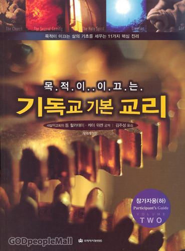 [개역개정판] 목적이 이끄는 기독교 기본 교리 - 참가자용(하)★