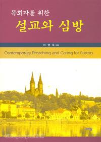목회자를 위한 설교와 심방