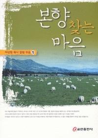 본향찾는 마음 - 이상원목사 칼럼 모음1