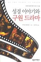 성경 이야기와 구원 드라마