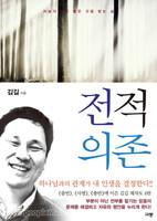 전적 의존 (2011 올해의 신앙도서)