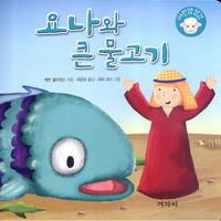 어린양 성경 - 요나와 큰물고기