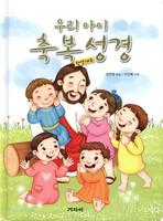 우리 아이 축복 성경 (한영대조)